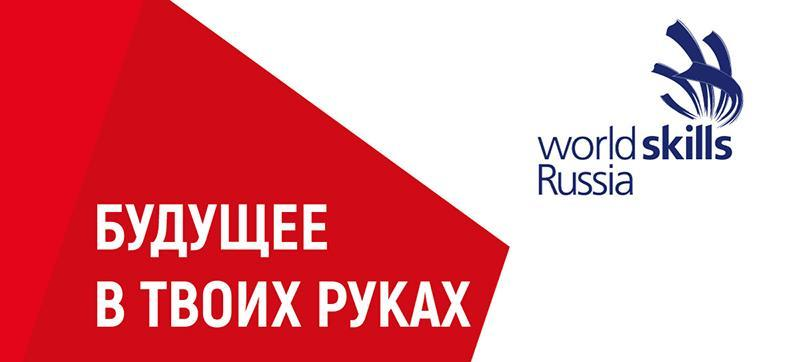 27.05.2019 World Skills Russia 1